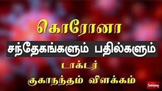 கொரோனா சந்தேகங்களும் பதில்களும் –Dr.குகாநந்தம் விளக்கம்