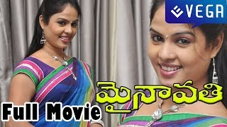 MYNAVATHI Telugu Full Movie :  Chitralekha,Anil