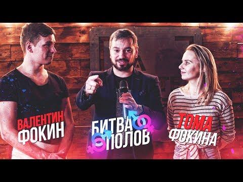 Битва Полов - Валентин Фокин VS Тома Фокина / Базинян ШОУ / VJOBivay