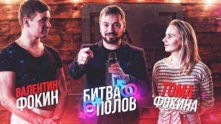 #70 - Битва Полов - Валентин Фокин VS Тома Фокина / Базинян ШОУ / VJOBivay