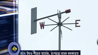 WINTER FEEL RECEDES AS TEMPERATURE GOES UP FOR KOLKATA