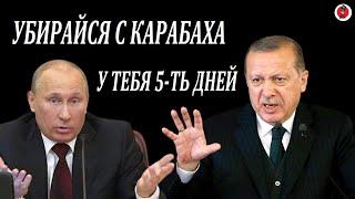 Эрдоган указал Путину!Карабах должен стать азербайджанским Российский контингент должен быть выведен