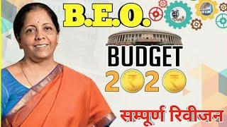 #बजट2020-21।#Budget2020 ।#करेण्ट अफेयर्स। #खण्ड शिक्षा अधिकारी। #सम्पूर्ण रिवीजन।#BEO