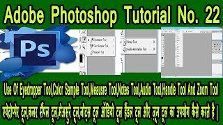 Adobe Photoshop Tutorial No. #22:Eyedropper Tool Color Sample Tool Measure Tool Notes Tool etc