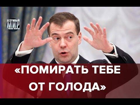 Как РФ поздравила Медведева с днем рождения, Безумный мир