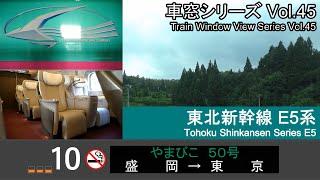 東北新幹線やまびこ50号車窓(盛岡→東京)E5系10号車【Tohoku Shinkansen, FHD】