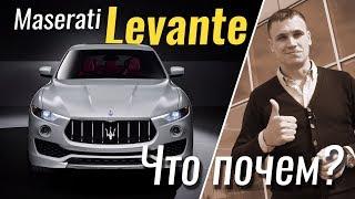 Maserati Levante в базе // InfoCar