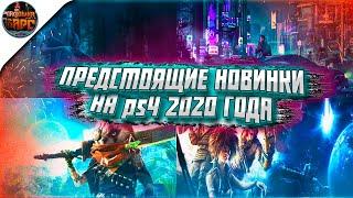 Новинки на PS4 2020 года / Видео