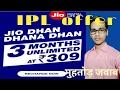 Jio Dhana Dhan  IPL offer: जिओ का धना धन ऑफर