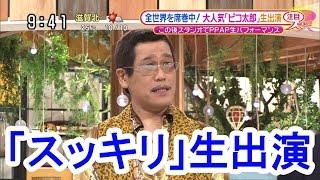 ピコ太郎(古坂大魔王)が『スッキリ!!』生出演!「PPAP(ペンパイナッ...