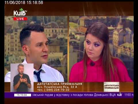 Телеканал Київ: 11.06.18 Громадська приймальня 15.10