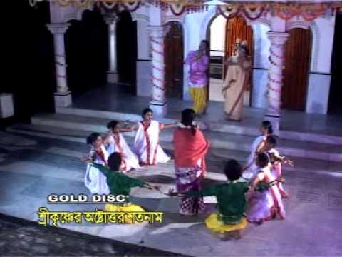 Latest Krishna Devotional Kirtan | Sri Krishner Asttotar Satnaam | Shanta Das | Gold Disc