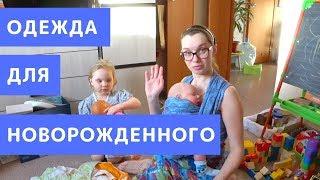 Одежда для Новорожденных - Что Купить, а что НЕ НУЖНО