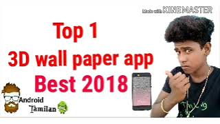 Best 3dwallpaper app for Android 2018 Tamil top best wallpaper 3D app  for Android Android tamilan