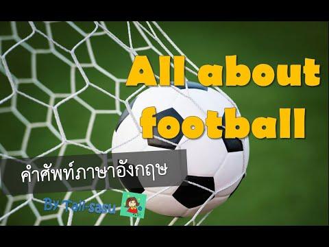 All about football l กีฬาฟุตบอลมีคำศัพท์อะไรบ้าง