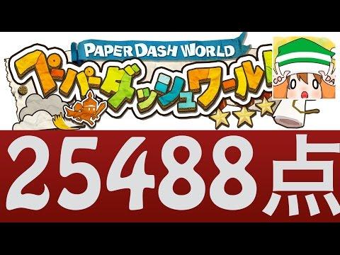 25488点!ペーパーダッシュワールド エンドレスクエストに挑戦!
