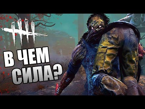 Dead by Daylight ► В ЧЕМ СИЛА?