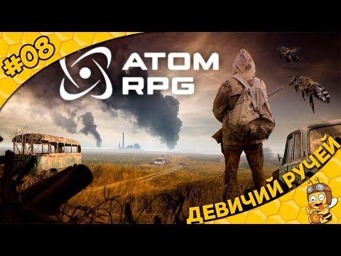 Прохождение ATOM RPG #08 - Девичий Ручей