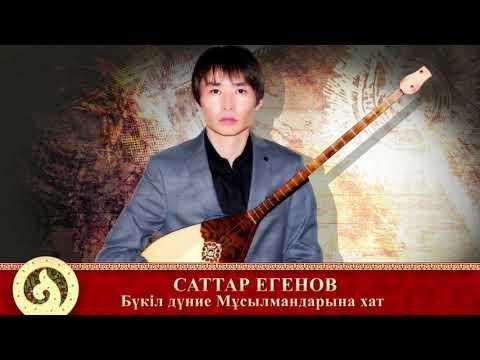 Саттар Егенов - Бүкіл дүние Мұсылмандарына хат (аудио)