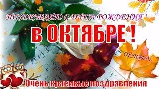 Красиво🎂С Днем рождения в ОКТЯБРЕ 🎁красивое поздравление и пожелание в день рождение🌈