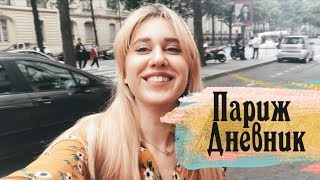Париж Дневник | Paris Diary