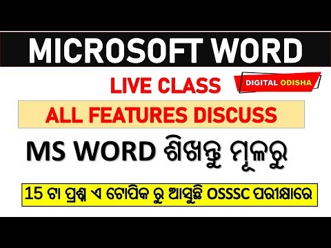 MS WORD Gk Live Class Odia    Odia Computer Gk Class Ll All Mcq Question Discuss