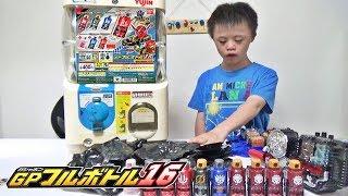 仮面ライダービルド フルボトル16全部まるごと買ってみた!前編