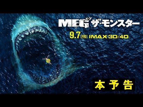 【映画】★MEG ザ・モンスター(あらすじ・動画)★