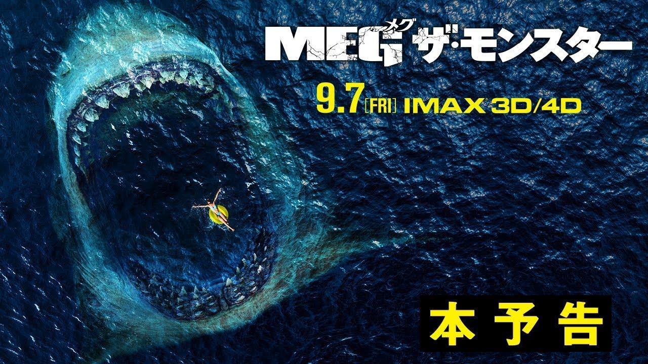 映画『MEG ザ・モンスター』本予...
