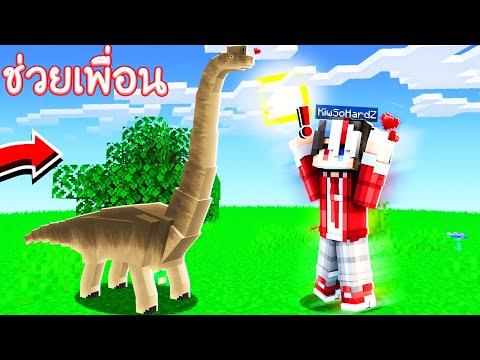 """ช่วยเพื่อน!! แปลงร่างเป็น """"ไดโนเสาร์"""" คอยาวววว!!   Minecraft ช่วย"""