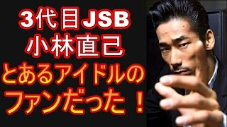 【気になる】三代目J Soul Brothers小林直己実はとあるアイドルのファン...