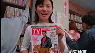 懐かしいCM【加藤あい】TVガイド 加藤あい 動画 28