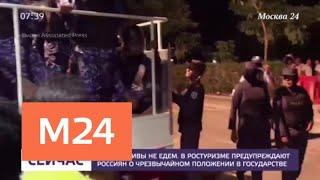 Смотреть видео Россиян предупредили о политическом кризисе на Мальдивах - Москва 24 онлайн