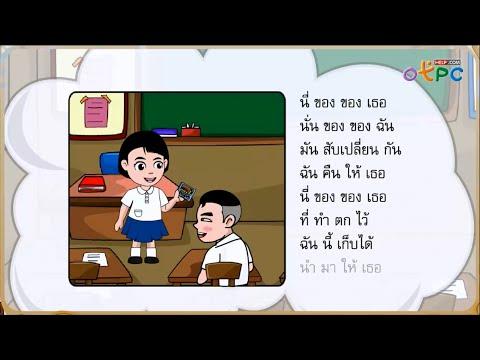 ของเธอของฉัน ตอนที่ 1 - สื่อการเรียนการสอน ภาษาไทย ป.1