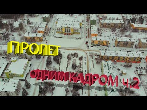 Полет на вертолёте над Озерском одним кадром. Часть 2. ДК Маяк 36 школа гор.больница  Drone 74