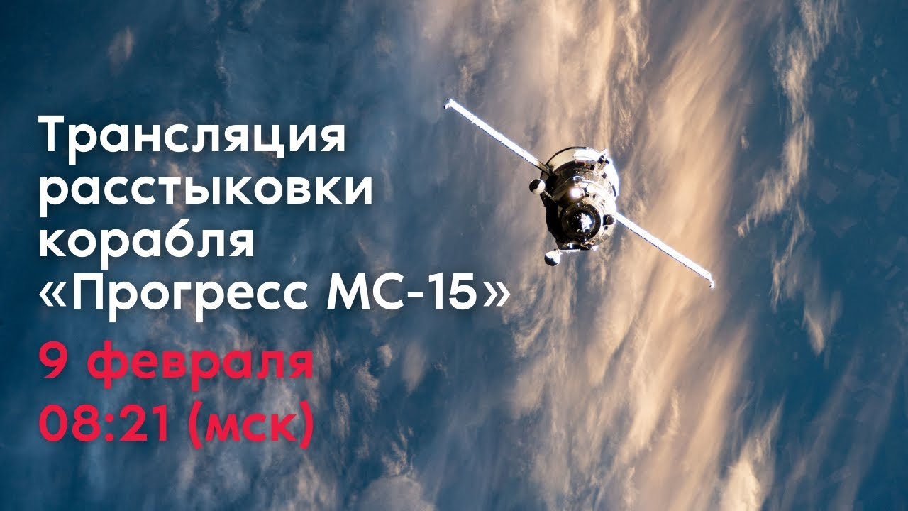 Расстыковка корабля «Прогресс МС-15» и МКС