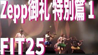 北海道発!育成型アイドルフルーティー♥のインターネットTV! 毎週金曜...