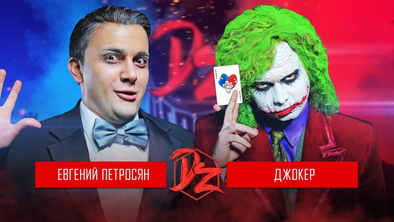 Джокер VS Евгений Петросян | DERZUS BATTLE #2