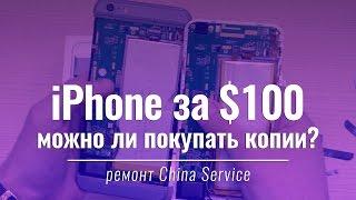 iPhone за $100 — стоит ли оно того?   China Service