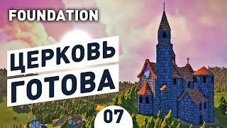 ЦЕРКОВЬ ГОТОВА! - #7 FOUNDATION 1.0 ПРОХОЖДЕНИЕ