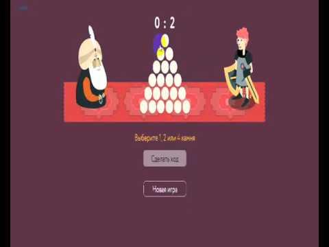 как пройти игру мудрец 1,2 или 4 камня
