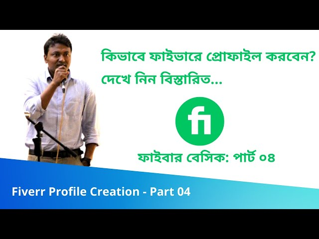 Fiverr Profile Creation - Part 04 | How To Make Money Online with Fiverr Freelancing