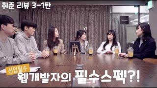 취준생들이 말하는 취업준비 '스펙편' | 취업리뷰 3탄