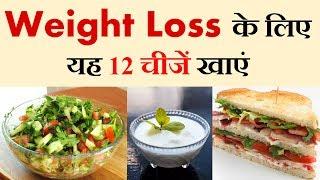 वजन कम करना है तो खाएं ये 12 चीजें | Weight loss | Lose weight | weight loss diet | weight loss tips