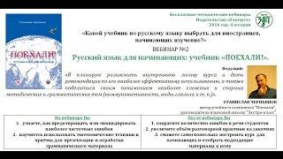 Русский язык для начинающих: учебник «Поехали»