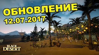 BlackDesert (MMORPG)  Увеличение рейтов  Новая система ПК  Летний фестиваль в BDO