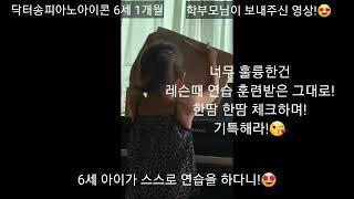 [피아노레슨] 6세 유아피아노! 한달만에 스스로 피아노…