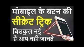 volume Key secret trick Android phone. Best solution of volume key. By Tech in Best