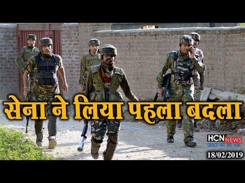 HCN News | पुलवामा आतंकी हमले का सेना ने लिया पहला बदला, रोने लगा पाकिस्तान | Pulwama Aatanki Hamla