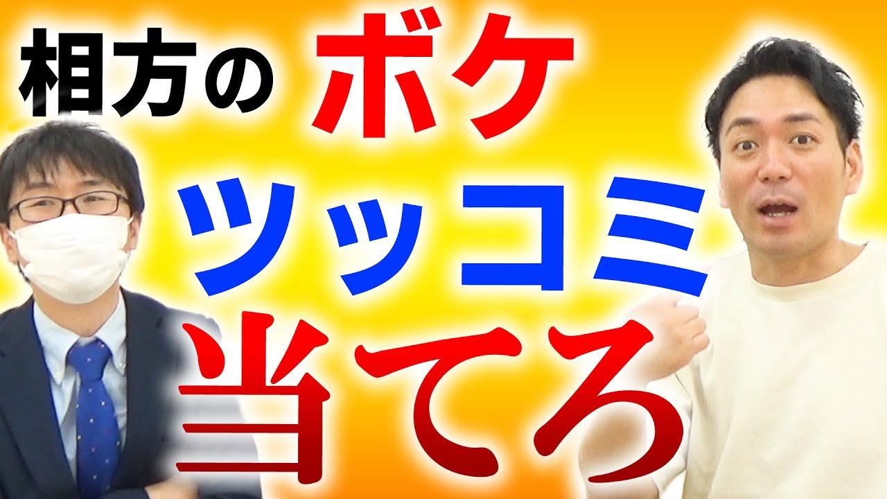 【コンビ愛?】「これ武智さんのツッコミやったらもっと勉強したほうがいいですね」【スーパーマラドーナ劇場】